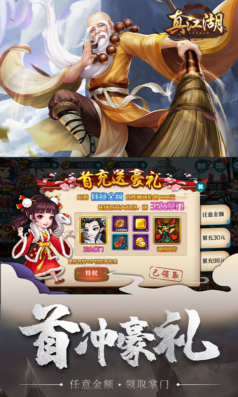 真江湖HD(星耀特权)游戏截图4