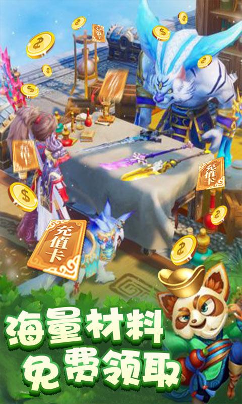 百恋成仙(送千元充值)游戏截图4