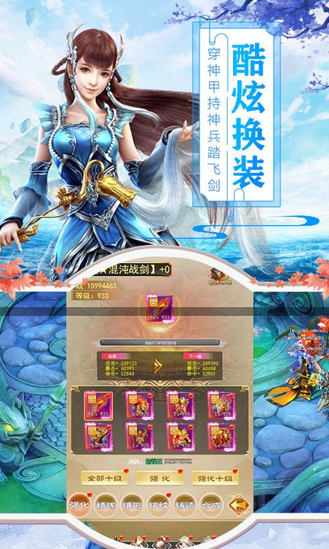 命运守护:战歌(送充值卡)游戏截图4