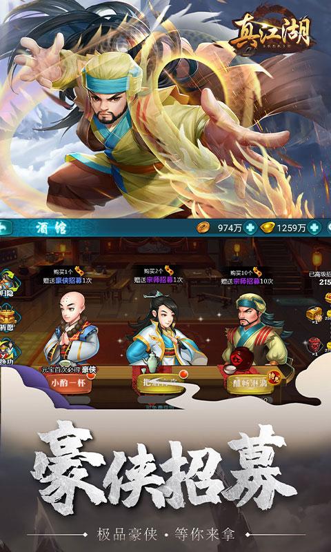 真江湖HD(星耀特权)游戏截图5
