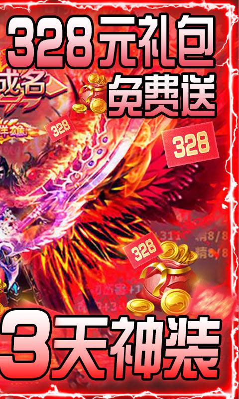 赤月皇城(送328代金券)游戏截图2