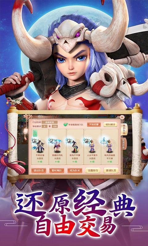 九天仙梦(商城特权)游戏截图3