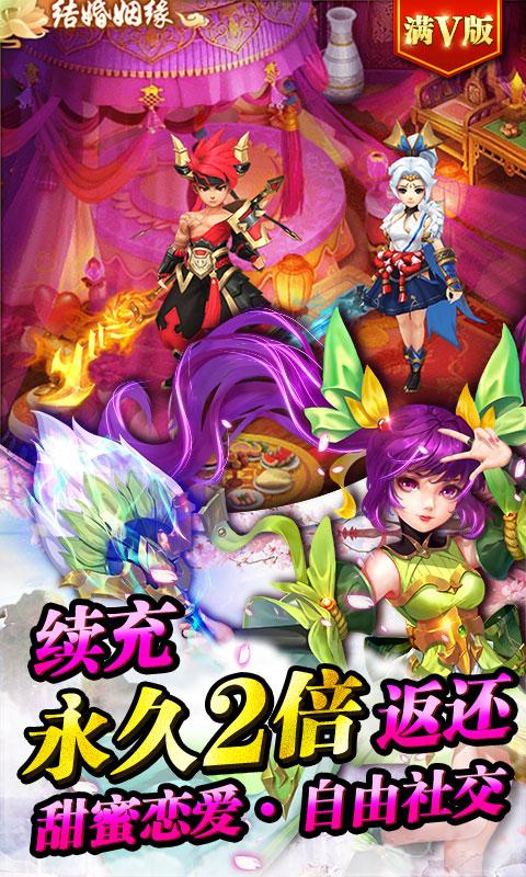 仙剑缘(星耀特权)游戏截图5
