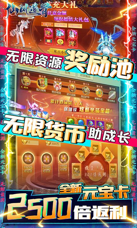 仙风道骨(送GM海量充)游戏截图3