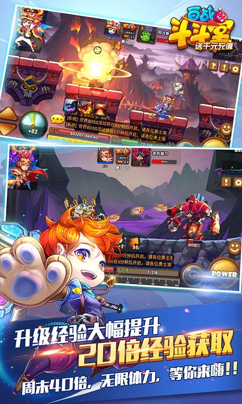 百战斗斗堂(送千元充值)游戏截图4