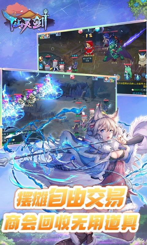 仙灵剑(送千元充值)游戏截图5