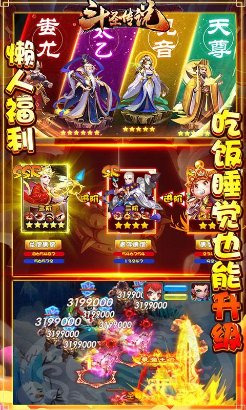 斗圣传说(送两千白漂)游戏截图5