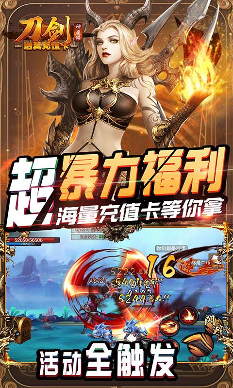 刀剑神魔录(送真·充值卡)游戏截图3