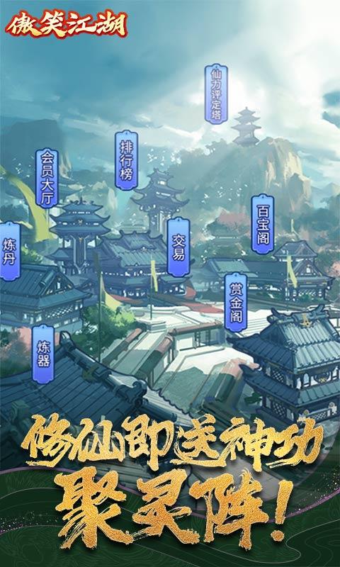 傲笑江湖(真·文字修仙)游戏截图1