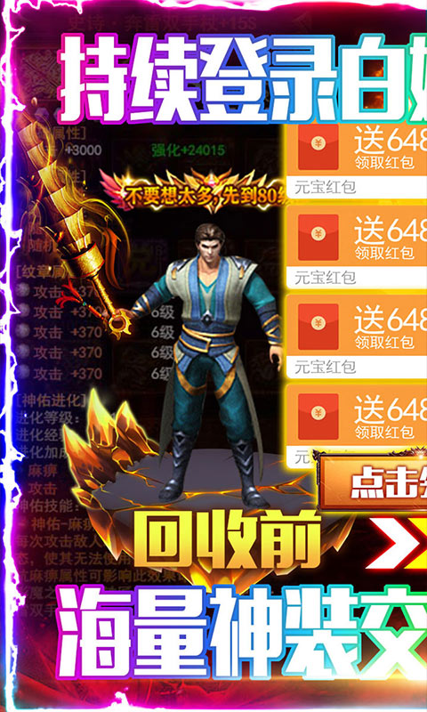龙城秘境(送648元充值)游戏截图1