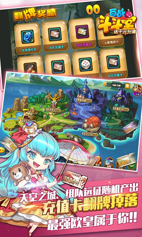 百战斗斗堂(送千元充值)游戏截图5