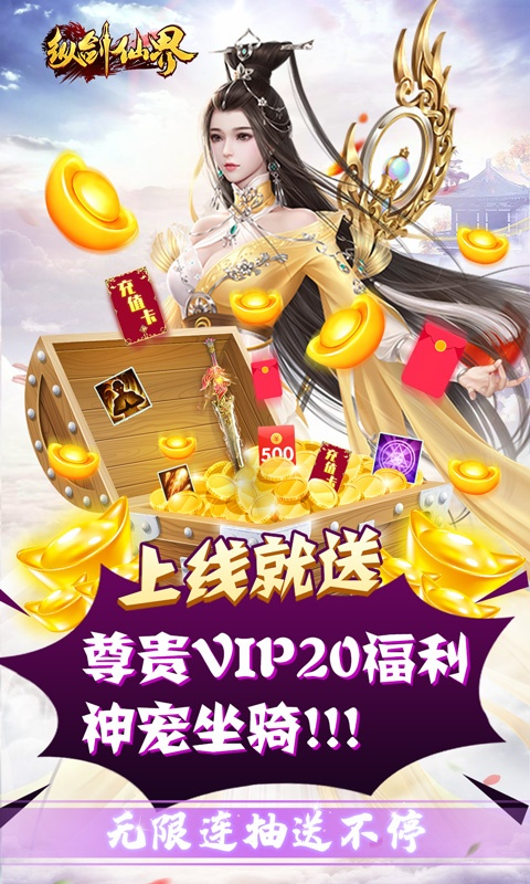 纵剑仙界(送VIP代金券)游戏截图1