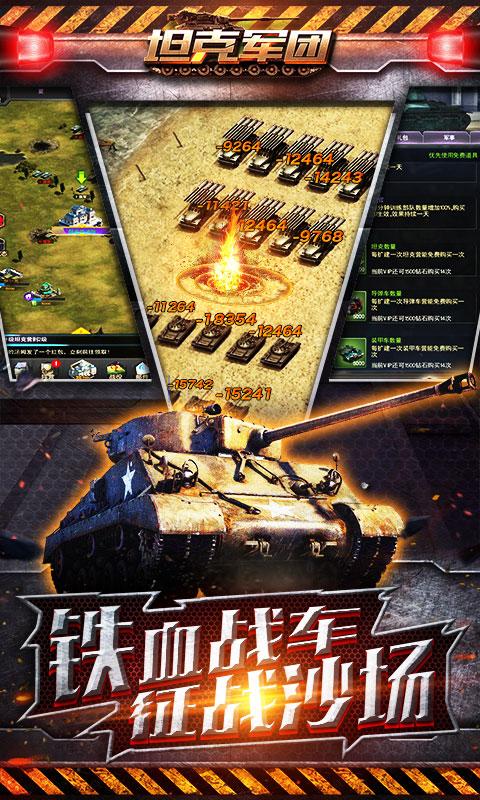 坦克军团(送198充值卡)游戏截图2