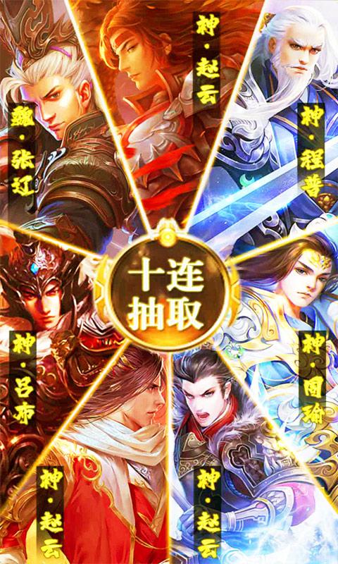 恋三国(送百抽)游戏截图2