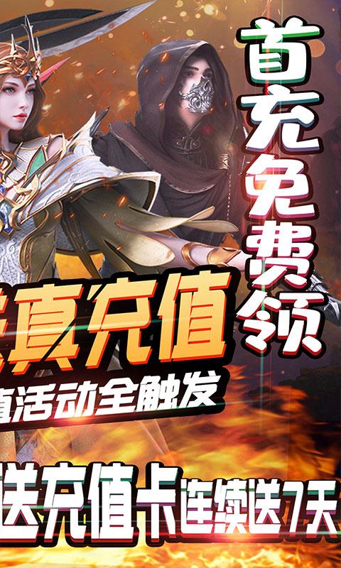 刀剑神魔录(送真·充值卡)游戏截图2