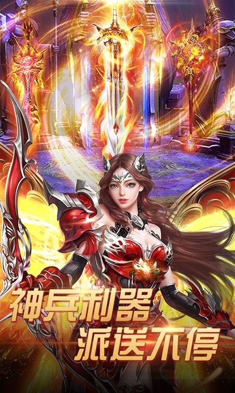 正义荣耀(百抽特权)游戏截图5