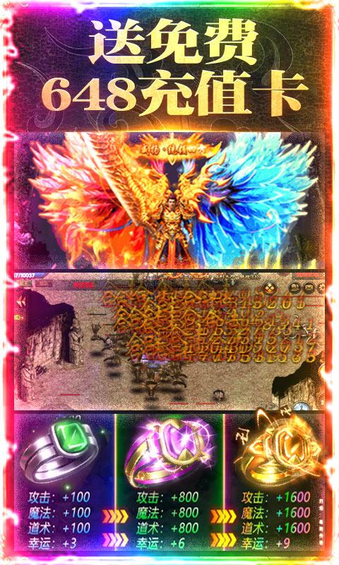 楚汉传奇(送648充值)游戏截图3