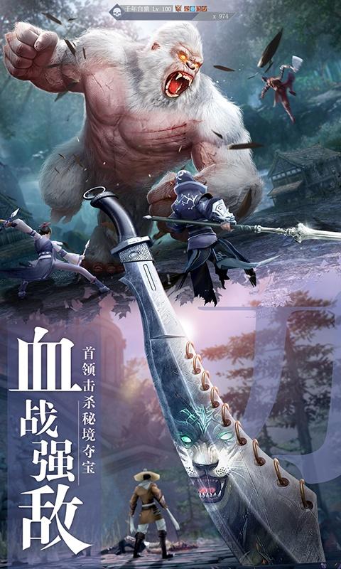 九灵神域游戏截图5