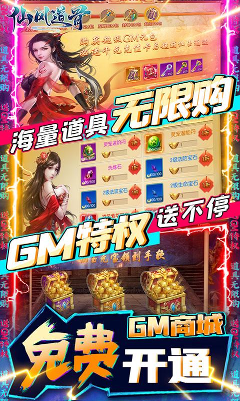 仙风道骨(送GM海量充)游戏截图2