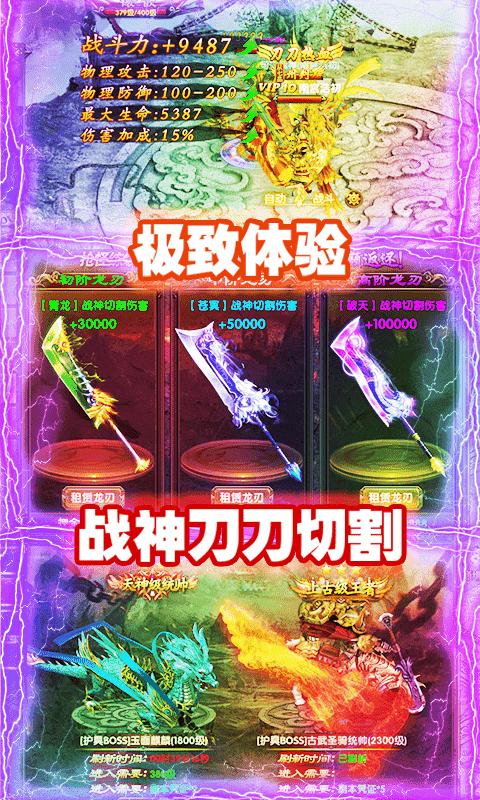 魔狩战纪(送四大神器)游戏截图4
