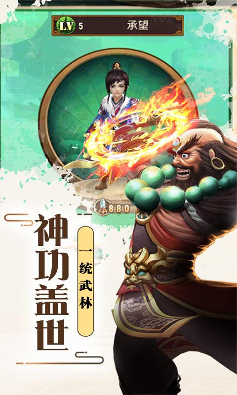 侠客游(海量元宝)游戏截图3