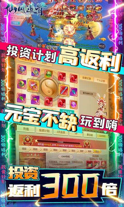 仙风道骨(送GM海量充)游戏截图5
