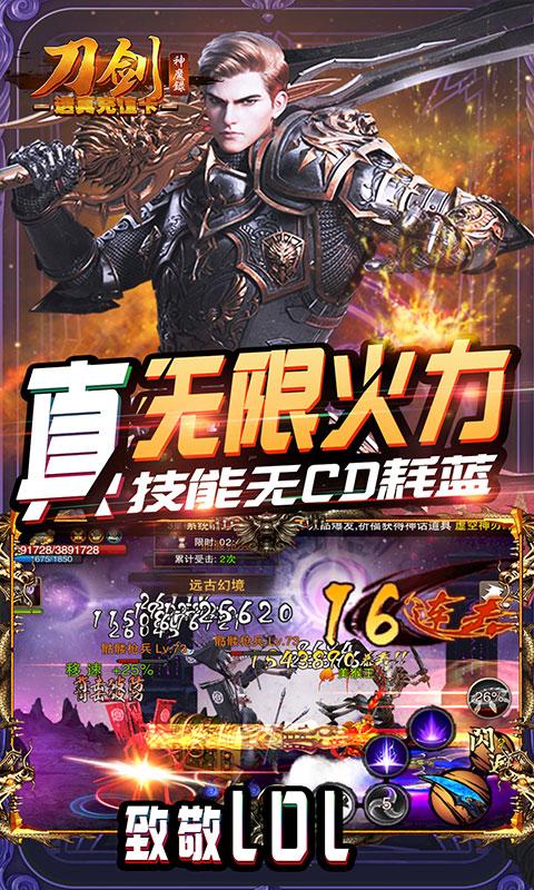 刀剑神魔录(送真·充值卡)游戏截图4