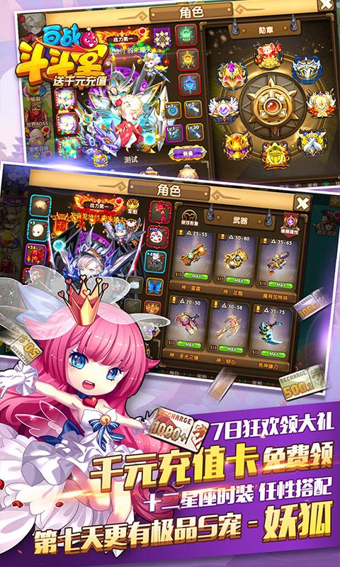 百战斗斗堂(送千元充值)游戏截图2