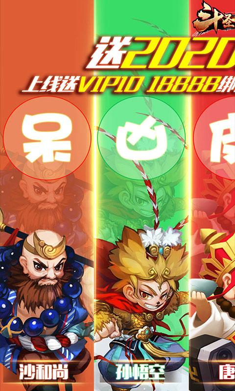 斗圣传说(送两千白漂)游戏截图1