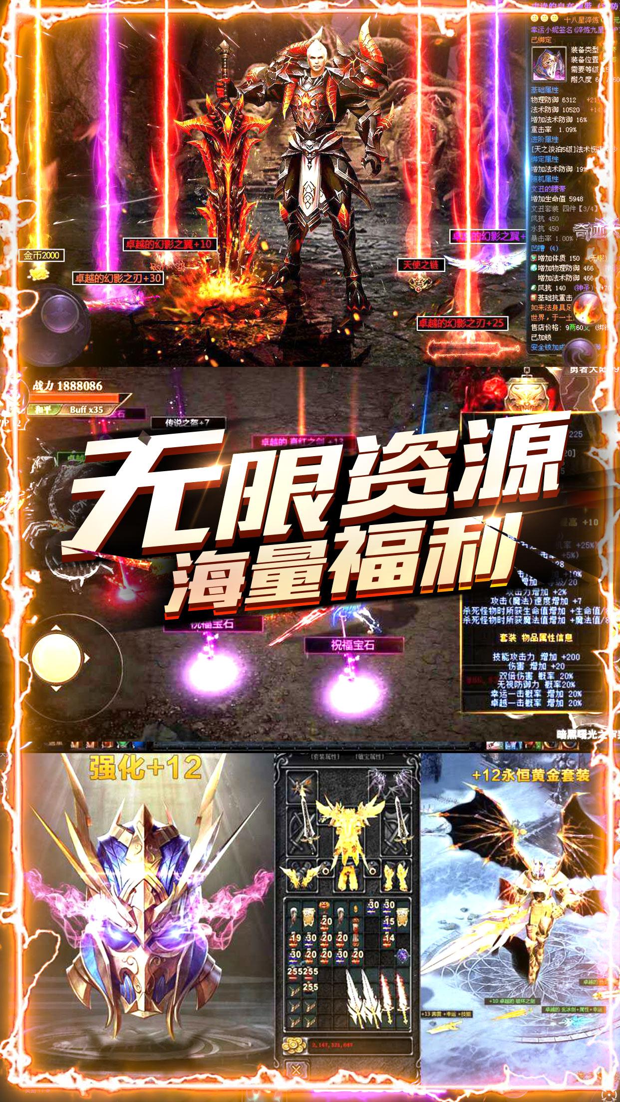 星空神曲(GM版)游戏截图4