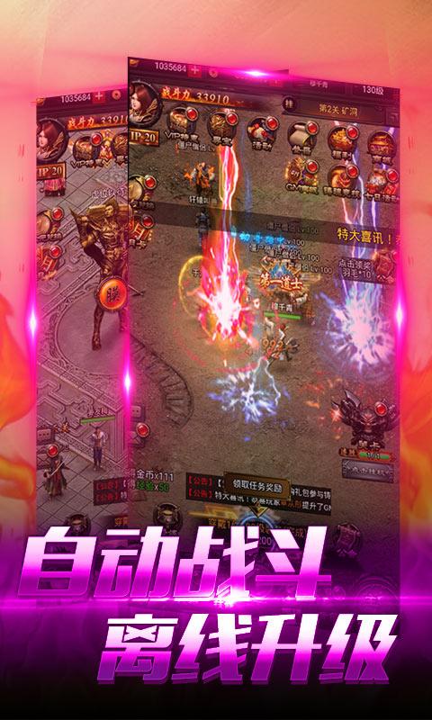 屠龙世界(送GM特权)游戏截图4