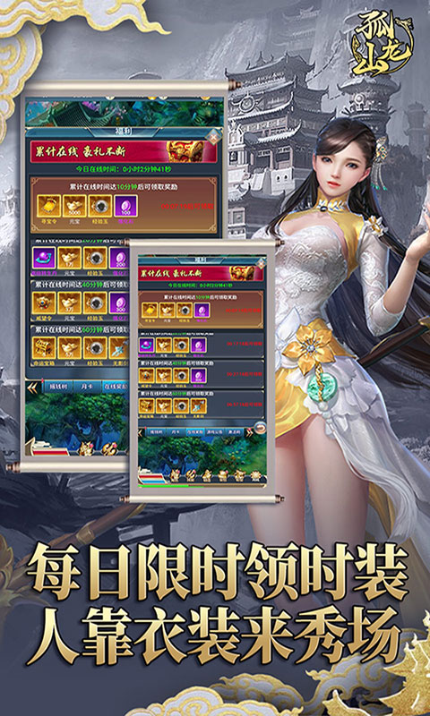 孤龙山(送GM海量充)游戏截图4