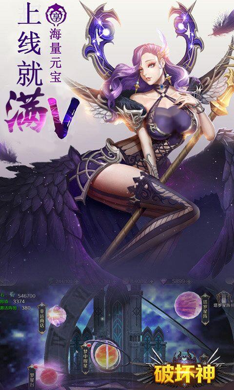 破坏神(星耀特权)游戏截图1