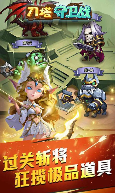 刀塔守卫战游戏截图2