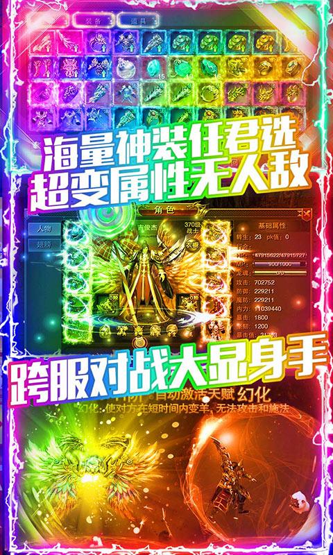 龙城秘境(送648元充值)游戏截图5