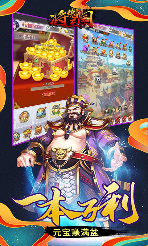 将魂三国(送千元充值)游戏截图5