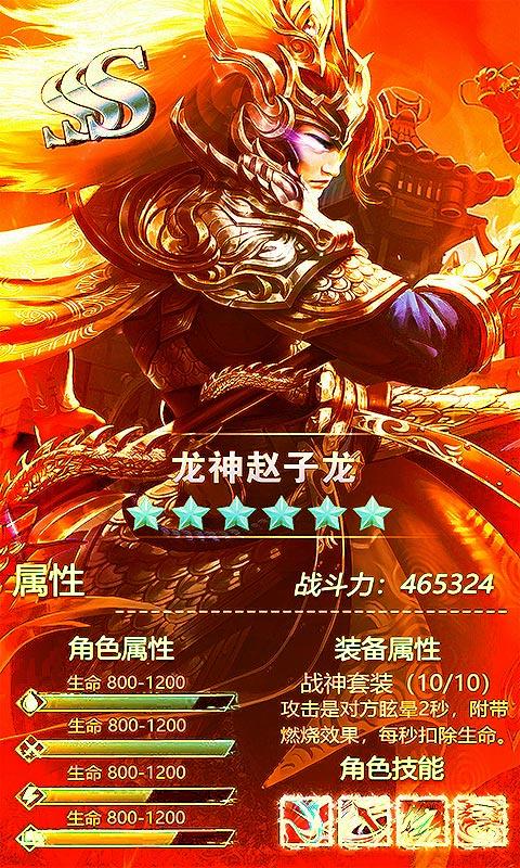 恋三国(送百抽)游戏截图5