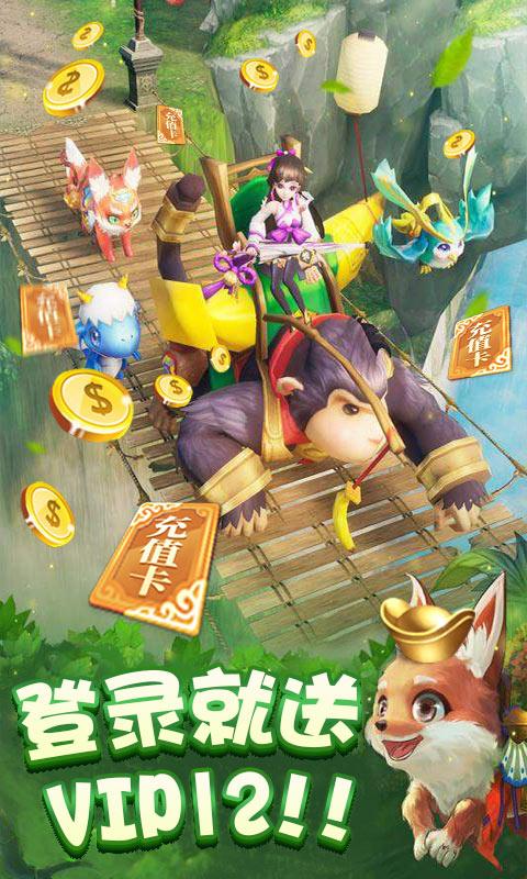 百恋成仙(送千元充值)游戏截图2