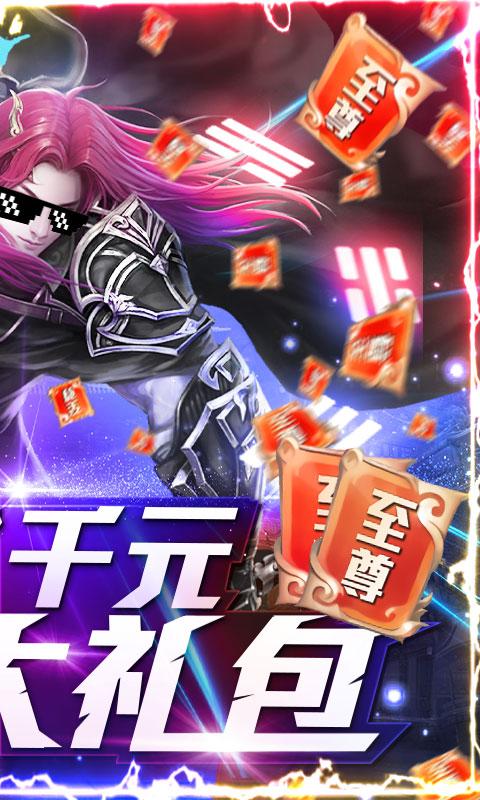 恋光明(送千元礼包)游戏截图2