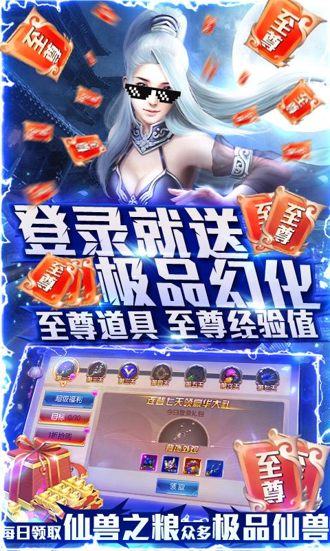 恋光明(送千元礼包)游戏截图3