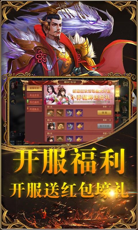 御剑三国(白漂福利)游戏截图2