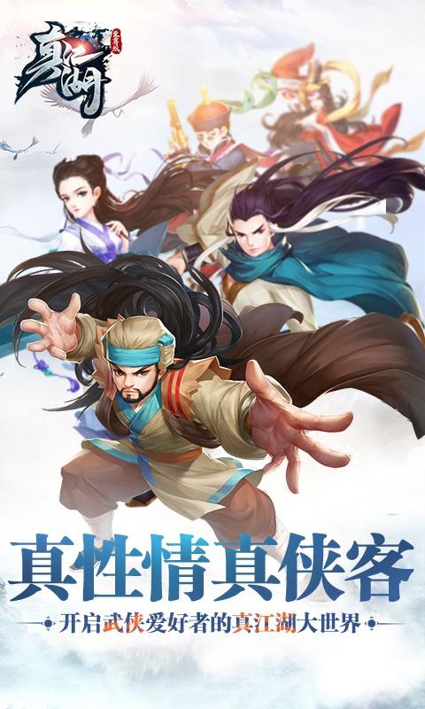 真江湖至尊版游戏截图1