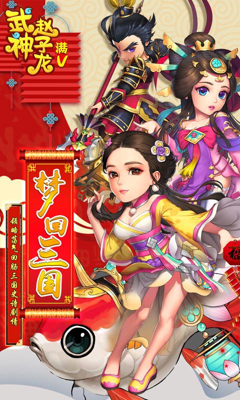 武神赵子龙星耀版游戏截图1