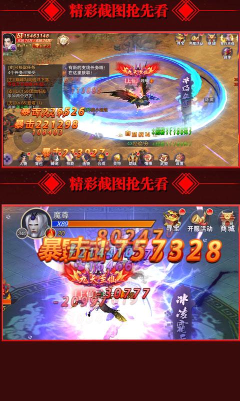青云剑主游戏截图1