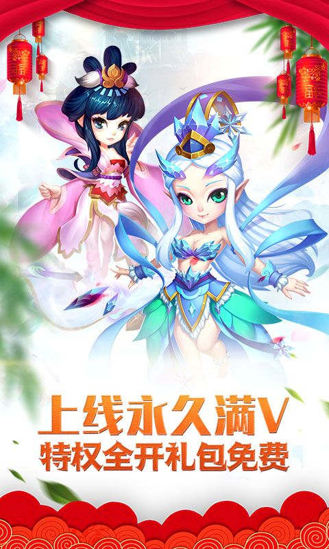 仙灵世界(星耀版)游戏截图1