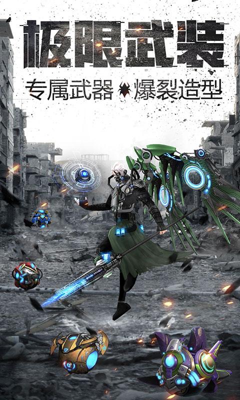 无尽之战游戏截图1
