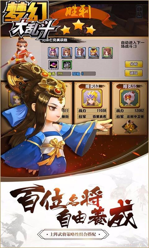 梦幻大乱斗海量版游戏截图1