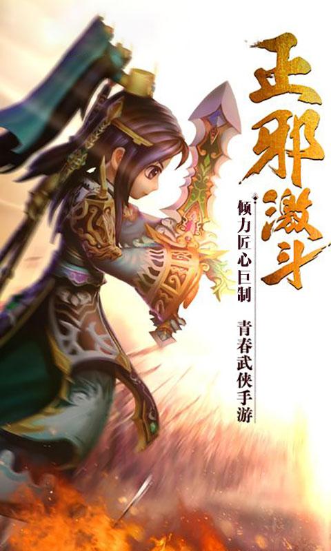 梦缘江湖游戏截图1