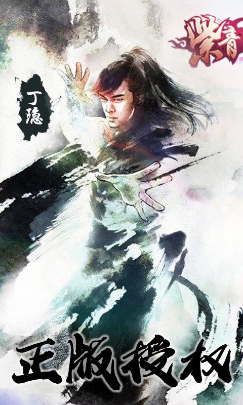 紫青双剑(停服)游戏截图1