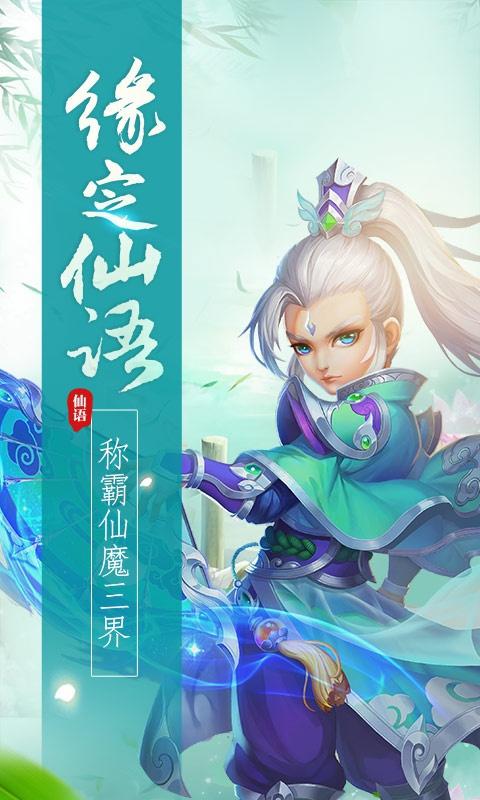梦幻仙语仙兽版游戏截图1